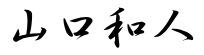 スクリーンショット(2014-11-24 15.37.21)
